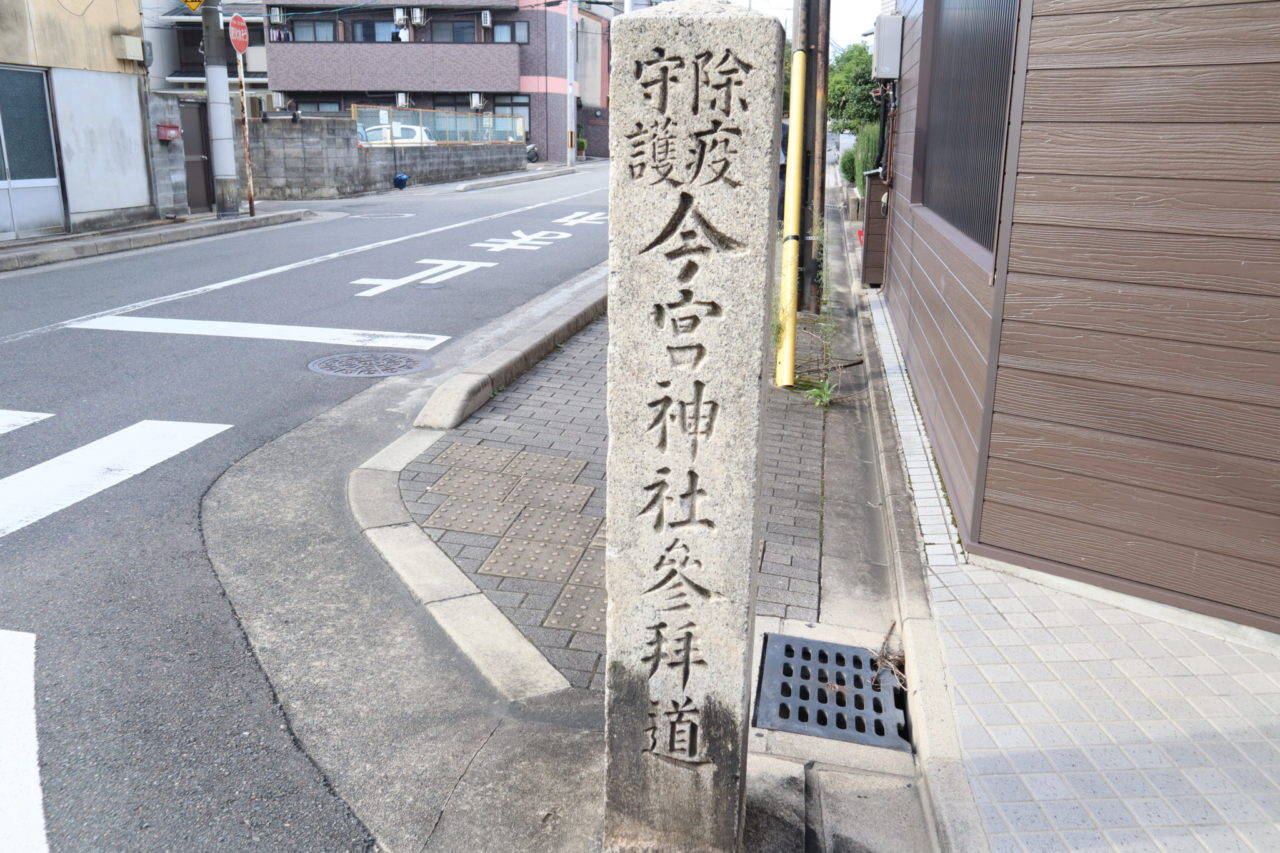 今宮神社参道石碑